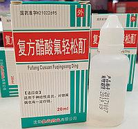 Жидкость от псориаза Fufang
