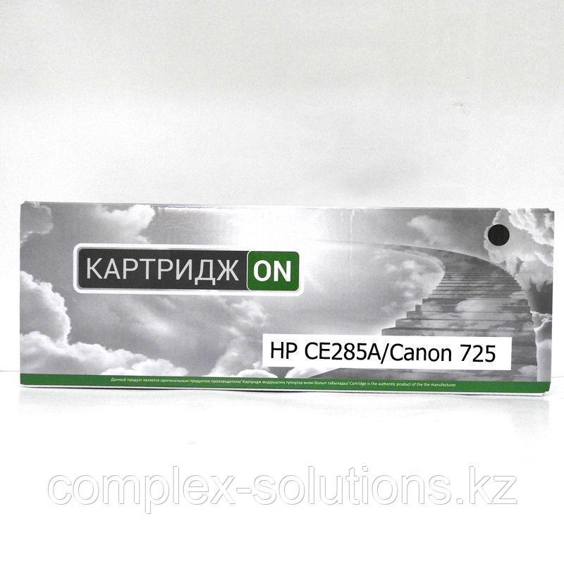 Картридж HP CE285A |  CANON 725 ON | [качественный дубликат]