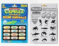 Игровой набор «Растущие животные в капсуле» {12 капсул} (Морские глубины)