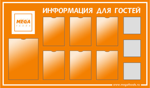 Стенд информация для гостей