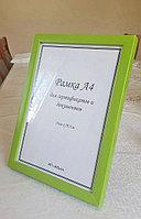 Рамка А4 прямая Зеленая, фото 1