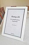 Рамка А4 прямая Белая, рамки для дипломов и сертификатов, фото 2