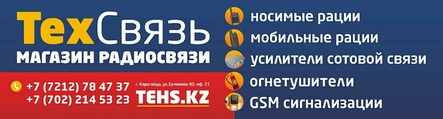 "ИП ""ТЕХСВЯЗЬ"" +7(721)2398141 tehskz@mail.ru"