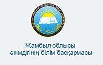 """КГУ """"Отдел образования акимата города Тараз"""" 1"""