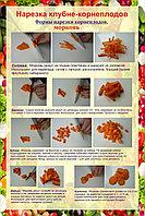 Нарезка клубне-корнеплодов, фото 1