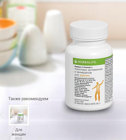Формула 2. Формула 2. Комплекс витаминов и минералов для мужчин, ведущих активный образ жизни