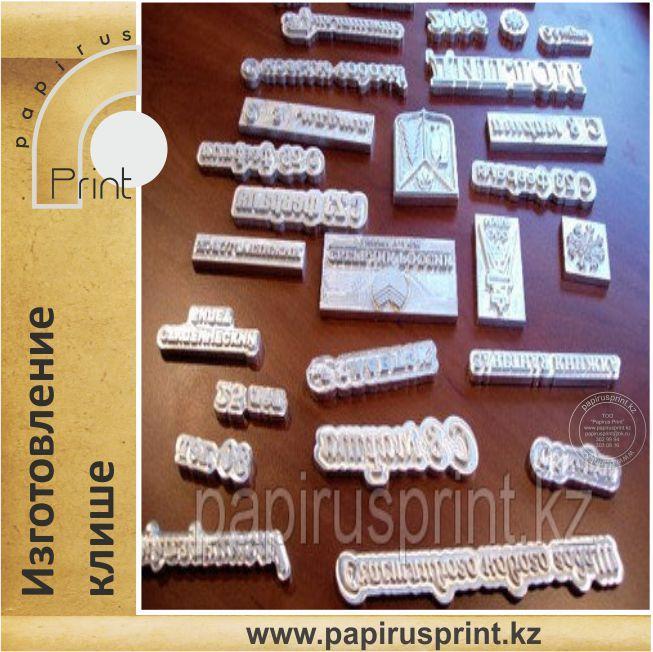 Изготовление клише штамп для тиснения 3 мм и 7 мм фрезерным методом