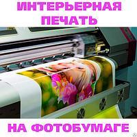 Широкоформатная интерьерная печать на фотобумаге 1440 dpi