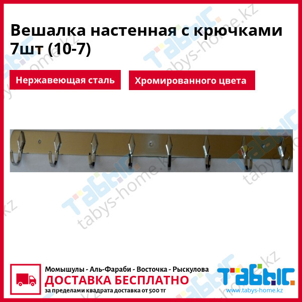 Вешалка настенная с крючками 8шт (10-8)
