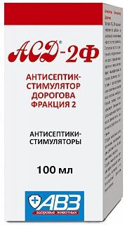 АСД АНТИСЕПТИК СТИМУЛЯТОР ДОРОГОВА ФРАКЦИЯ 2