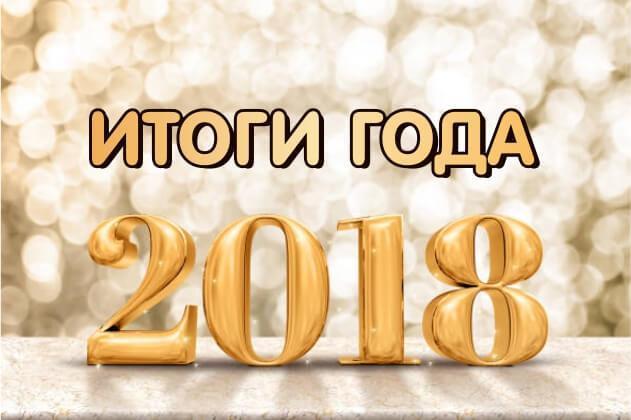 Казахстан 2018 - подводим итоги года