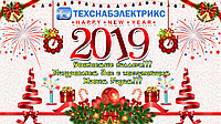 С наступающим Новым 2019 годом и Рождеством!!!
