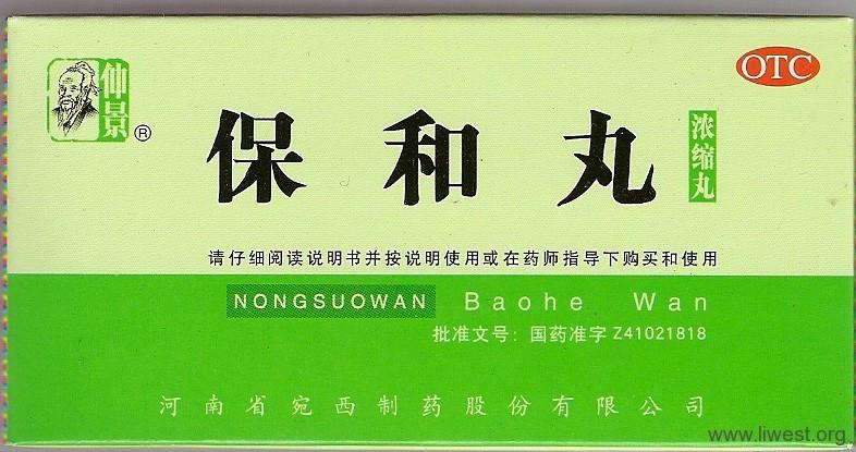 Ba ohe Wan 192 капсул