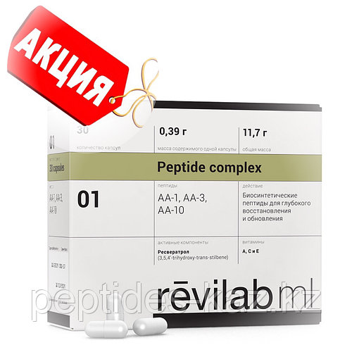 Revilab ML 01 — anti-age и онкопротектор-АКЦИЯ! До 31 января!