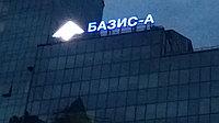 Объёмные световые буквы, фото 1