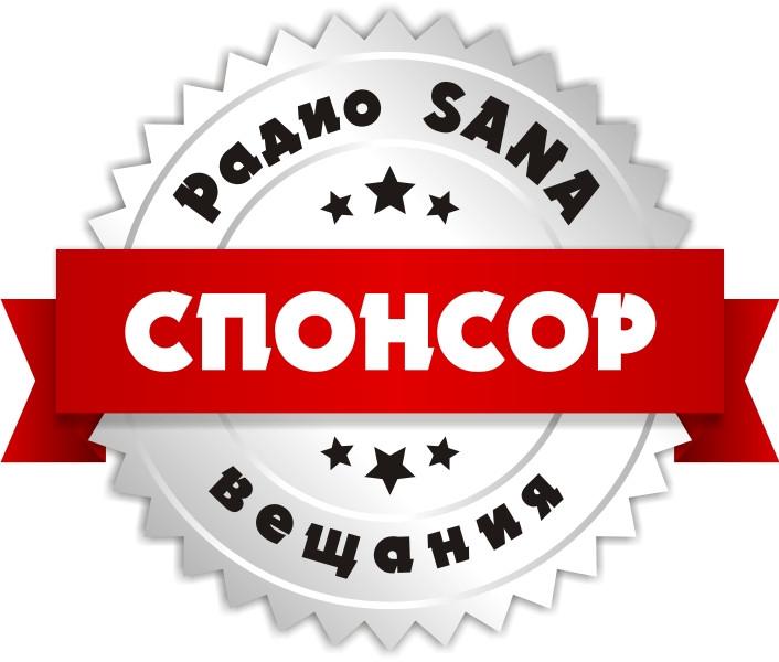 Спонсорство дневного вещания на «Радио SANA» в г. Рудный