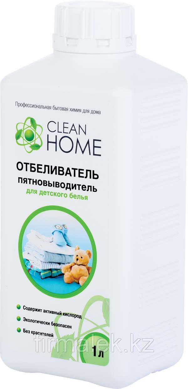 CLEAN HOME Отбеливатель-пятновыводитель для детского белья