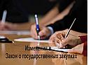 Об изменениях в законодательстве в сфере государственных закупок.