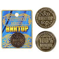 Мужские именные монеты