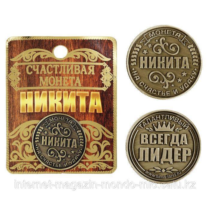"""Монета именная """"Никита"""", 2,5 см."""