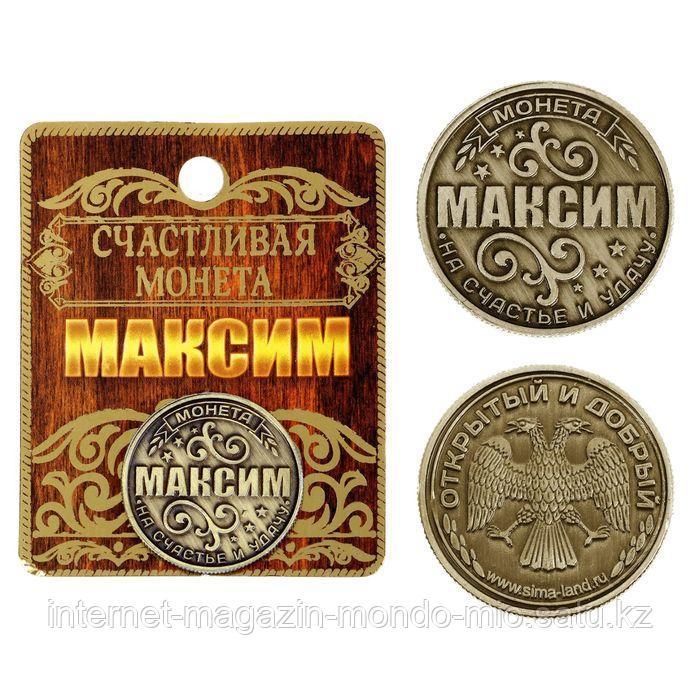 """Монета именная """"Максим"""", 2,5 см."""