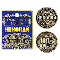"""Монета именная """"Николай"""", 2,5 см., фото 1"""