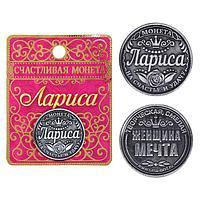 """Монета именная """"Лариса"""", 2,5 см., фото 1"""