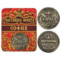 "Монета именная ""София"", 2,5 см., фото 1"