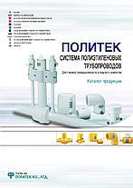 Полиэтиленовые клапаны для газопровода и водопровода, фото 2