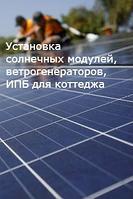 Монтажные работы по установке солнечных батарей и ветрогенераторов. Проектирование
