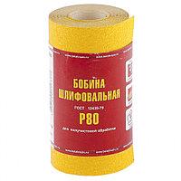 Шкурка на бумажной основе, LP41C, зернистость 16 H (P 80), мини-рулон, 100 мм x 5 м, (БАЗ), РОССИЯ