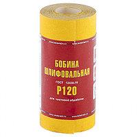 Шкурка на бумажной основе, LP41C, зернистость 12 H (P 100), мини-рулон, 100 мм x 5 м, (БАЗ), РОССИЯ