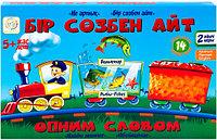Бір сөзбен айт   Одним словом (Каз.рус.,англ.)
