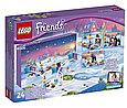 41326 Lego Новогодний календарь Friends с подарками, фото 2