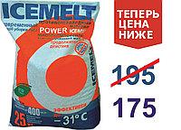 ВНИМАНИЕ, АКЦИЯ - мы снизили цену на самый актуальный товар!