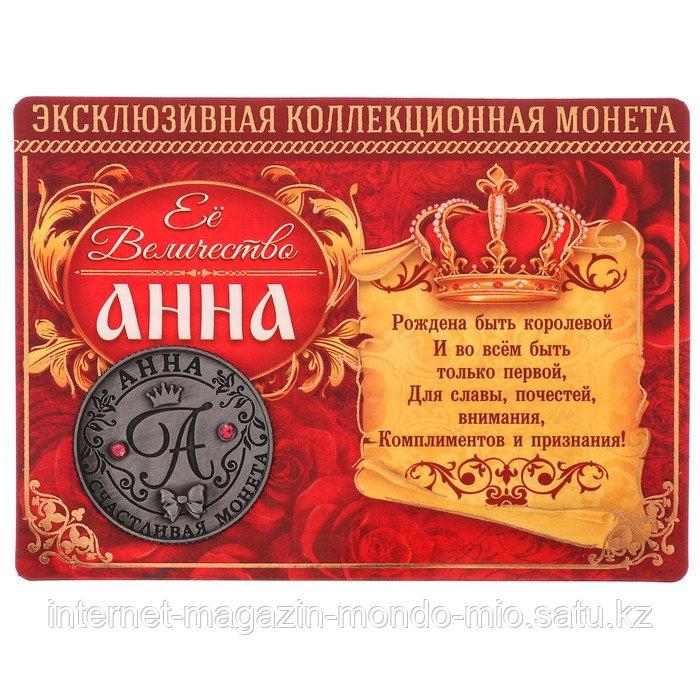 """Коллекционная монета """"Анна"""", 3,2 см."""