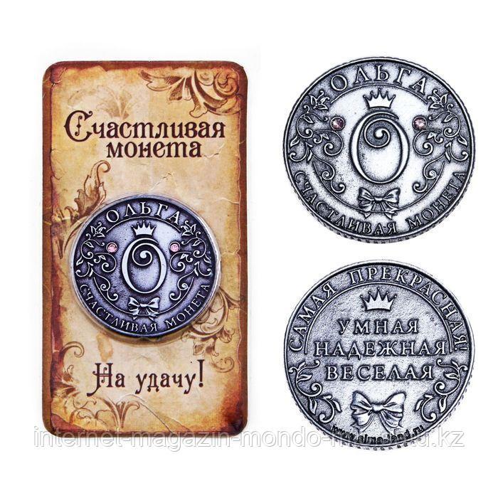 """Монета именная """"Ольга"""", 3,2 см."""
