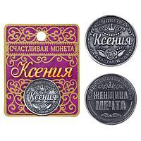 """Монета именная """"Ксения"""", 2,5 см., фото 1"""