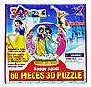3D Puzzle Yuxin Disney Princess, 60pcs Пазл Шар Принцессы, 60 деталей