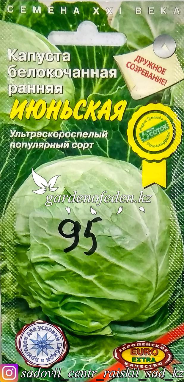 """Семена пакетированные Euro Extra. Капуста белокочанная """"Июньская"""""""