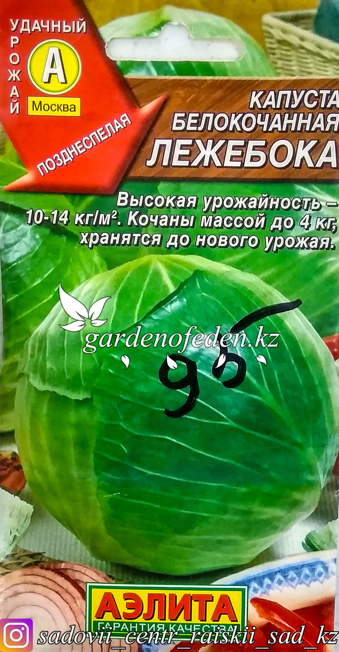 """Семена пакетированные Аэлита. Капуста белокочанная """"Лежебока"""""""