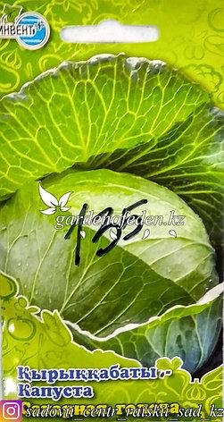 """Семена пакетированные Инвент+. Капуста белокочанная """"Сахарная голова"""", фото 2"""