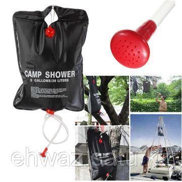 Дачный душ (CAMP SHOWER ) переносной