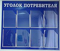 Информационный стенд по индивидуальному заказу