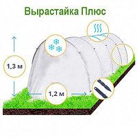 Парник-теплица «Вырастайка ПЛЮС» {высота 130 см} с укрывным материалом спанбонд (8 метров)