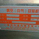 Вакуумный упаковщик DZ-800, фото 3