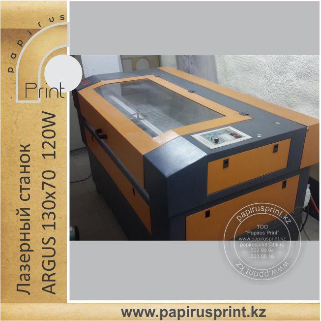Лазерный гравер станок 1370 120W ARGUS