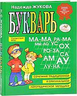 АвторМетодОбуч Жукова Букварь