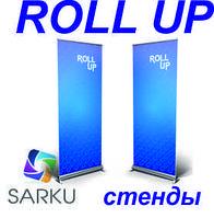 Roll UP стендов (Ролап) 2*0,8, фото 1
