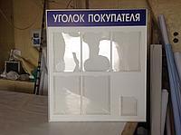 Уголок потребителя, фото 1
